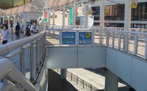海老名駅羽田空港バス