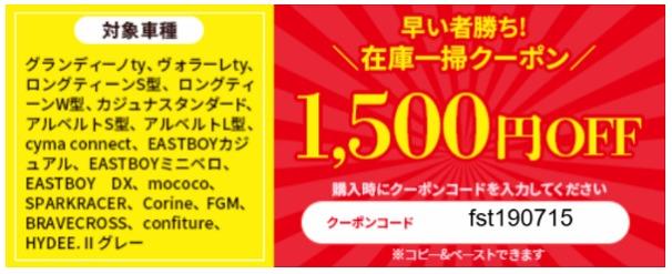 cymaクーポンコード1500円