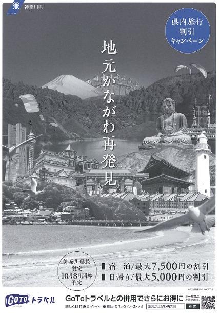 かながわ県民割ポスター