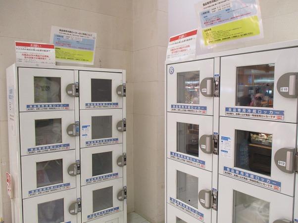 ラスカ1F冷蔵ロッカー