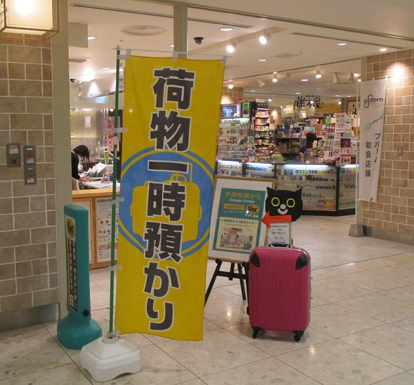 小田原駅手ぶら観光センター(ヤマト運輸 )