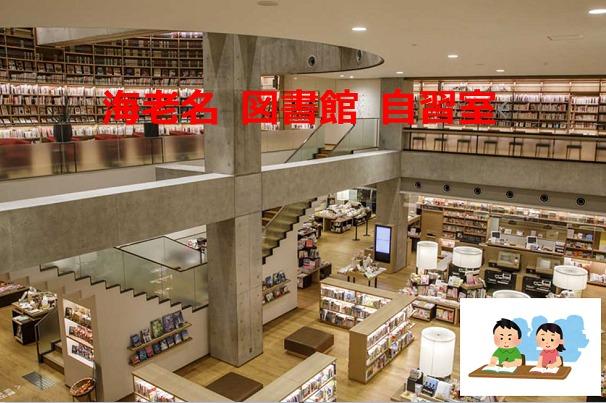 海老名中央図書館室内