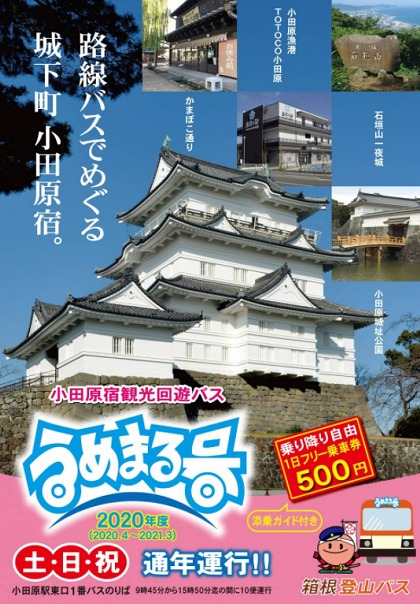 小田原観光バス「うめまる号」ポスター