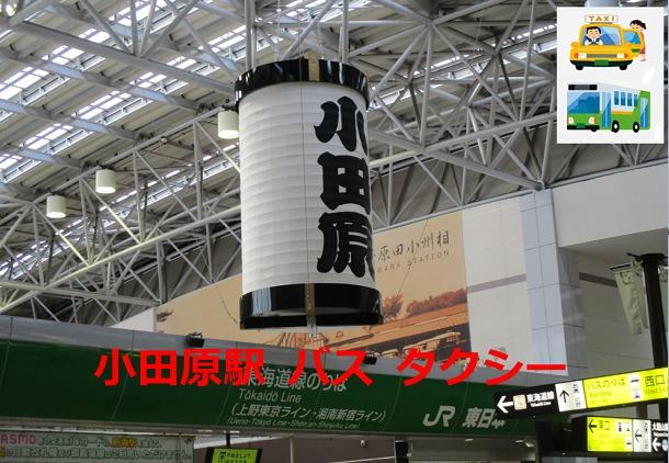 小田原駅タクシーバス乗り場