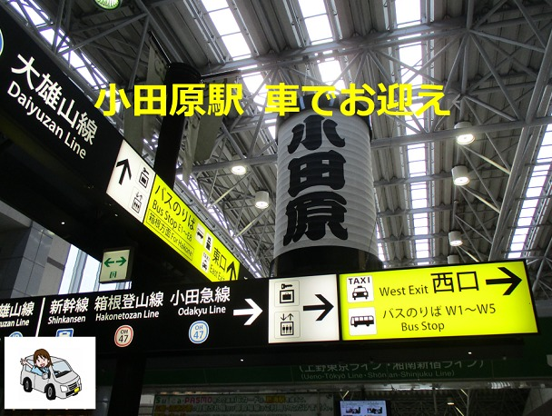 小田原駅 車でお迎え