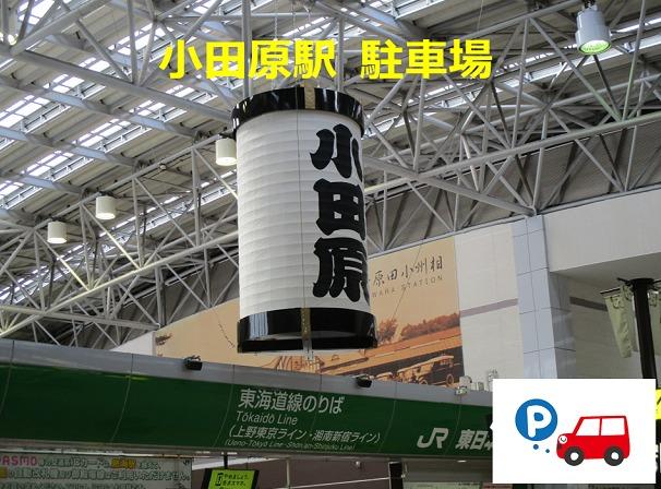 小田原駅 駐車場