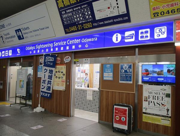 小田急旅行センター