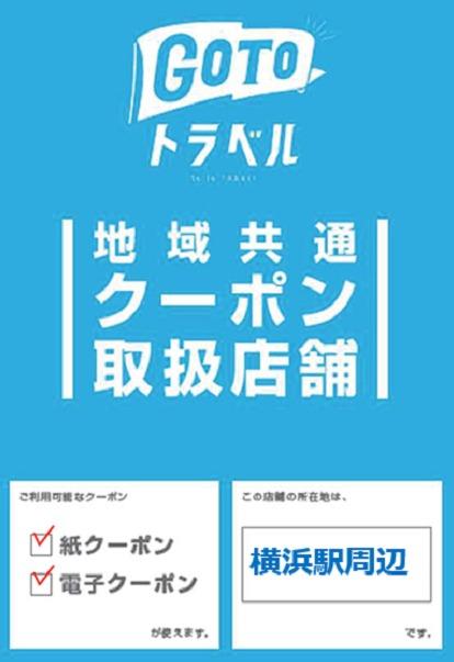 横浜駅周辺で利用できる地域共通クーポン利用店ポスター