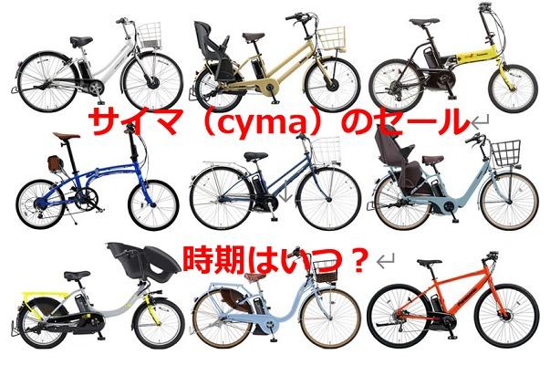 自転車通販サイマのセールポスター