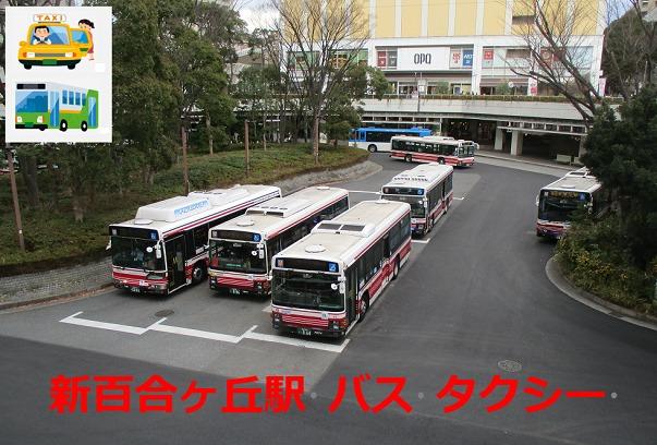 新百合ヶ丘駅バス・タクシー乗り場