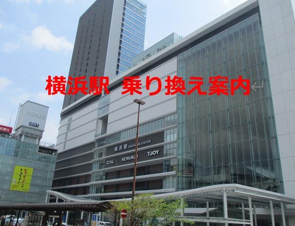 横浜駅 乗り換え案内