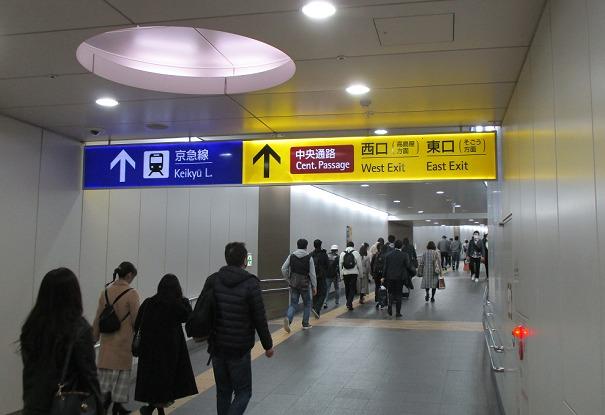 横浜駅 京急連絡通路