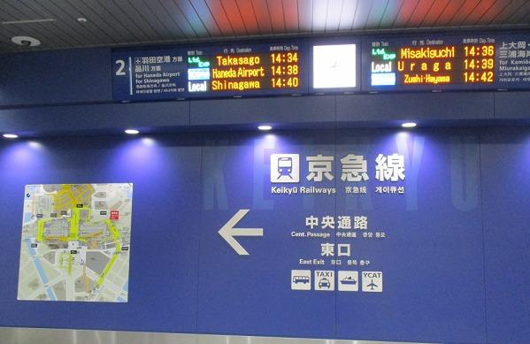 横浜駅 市営地下鉄から京急南口