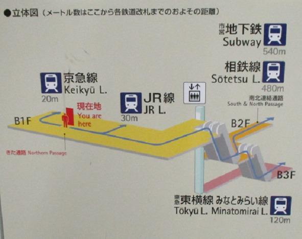 横浜駅 構内図 きた通路 東急改札