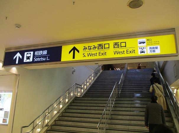 横浜駅 横浜市営地下鉄から相鉄線乗り換え