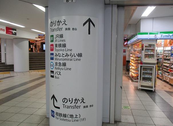 横浜駅 横浜市営地下鉄周辺の案内板