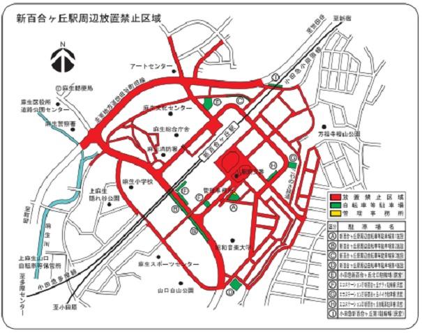 新百合ヶ丘周辺自転車放置禁止区域