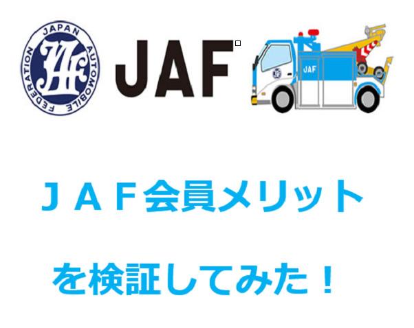 JAF会員加入促進ポスター