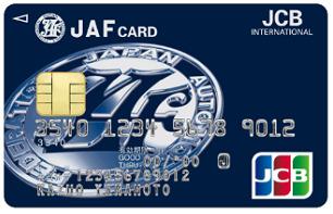 JAF(JCB)カード