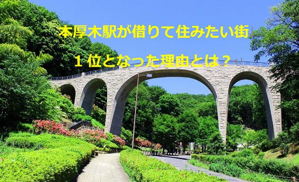 七沢公園風景