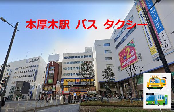 本厚木駅 バス タクシー