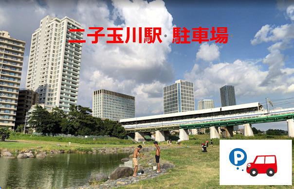 二子玉川駅周辺の駐車場