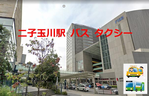 二子玉川駅 バス・タクシー