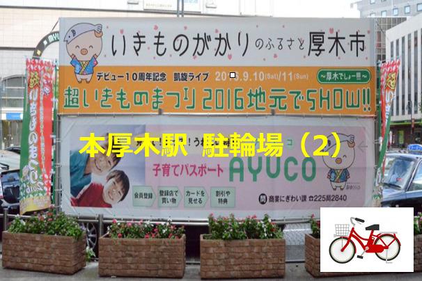 本厚木駅駐輪場案内(2)