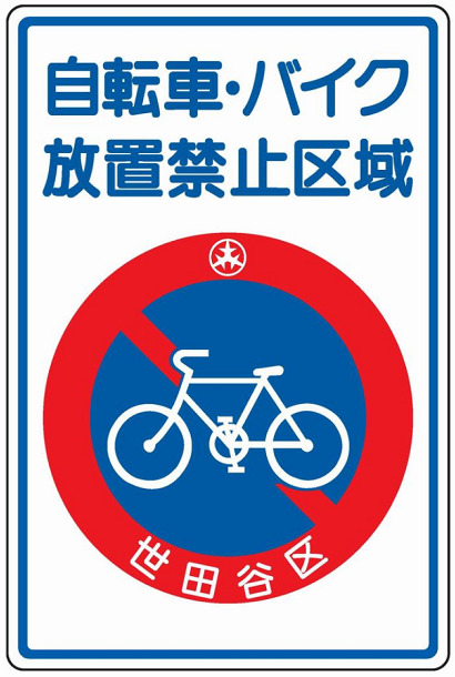 世田谷区放置自転車・バイク禁止区域