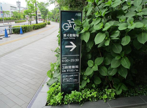 二子玉川駅(東口)第4駐輪場