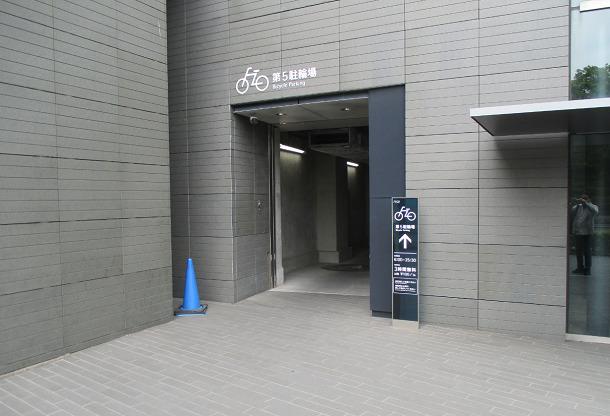 二子玉川駅(東口)第5駐輪場①