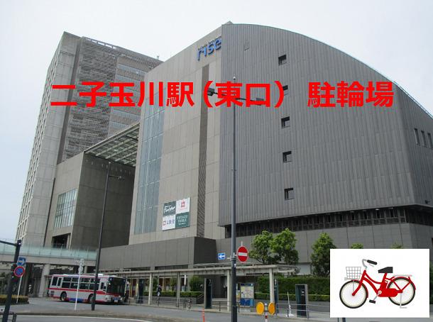 二子玉川駅(東口)駐輪場
