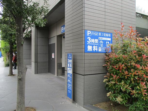 二子玉川(東口)第2駐車場①