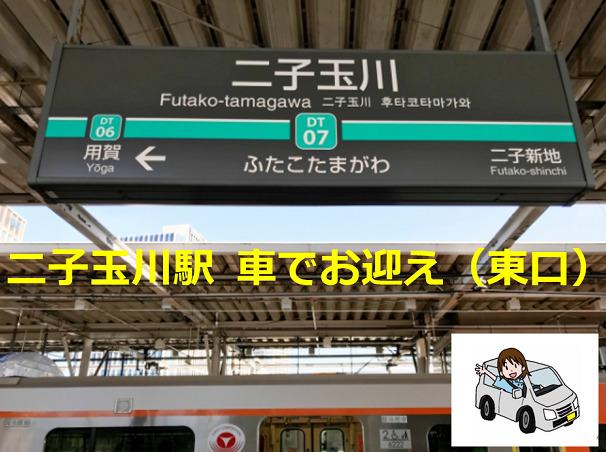 二子玉川 車でお迎え(東口)