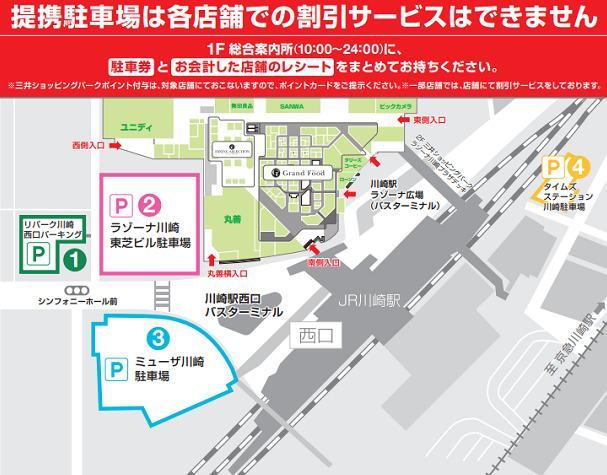 川崎ラゾーナ 提携駐車場