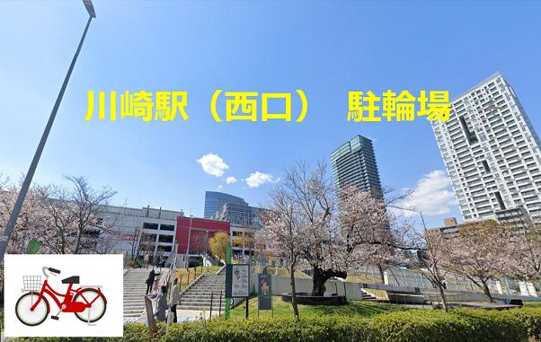 川崎駅(西口)駐輪場