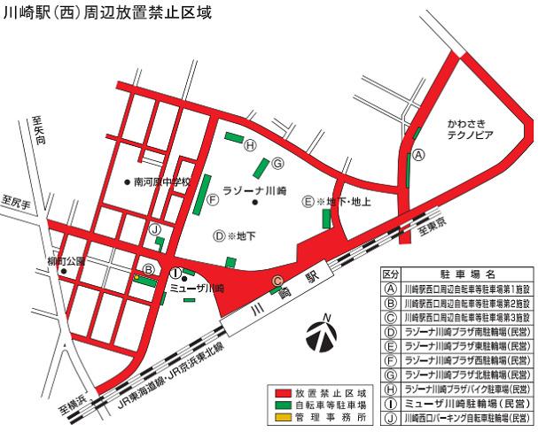 川崎駅(西)周辺放置禁止区域