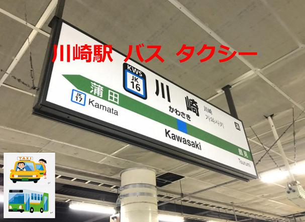 川崎駅 バス タクシーPNG
