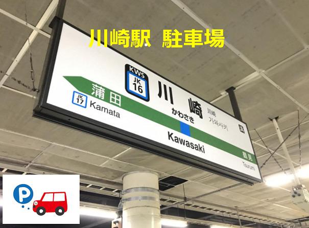 川崎駅 駐車場