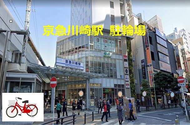 京急川崎駅周辺の駐輪場