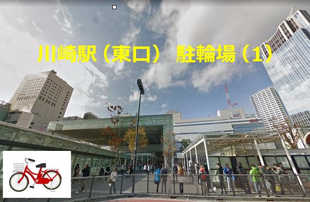 川崎駅東口駐輪場(1)