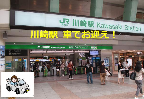 川崎駅車でお迎え!