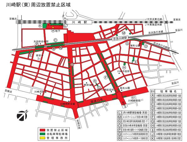 川崎駅(東口)放置自転車禁止区域