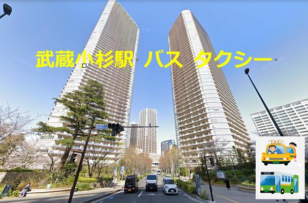 武蔵小杉駅 バス・タクシー