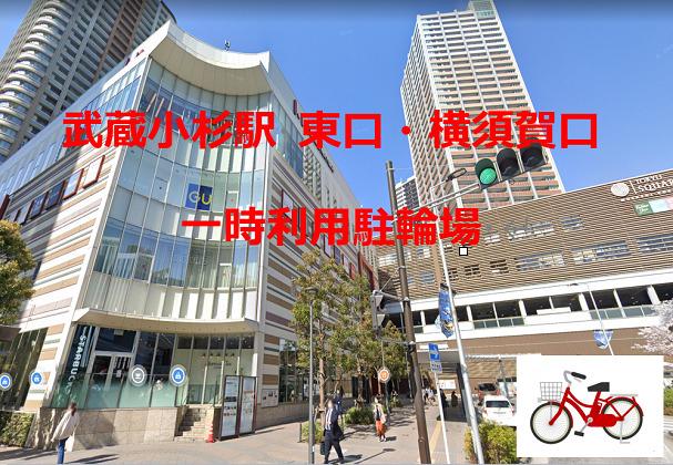 武蔵小杉駅 東口・横須賀口 一時利用駐輪場