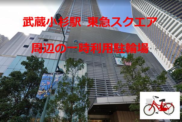 武蔵小杉駅 東急スクエア周辺の一時利用駐輪場