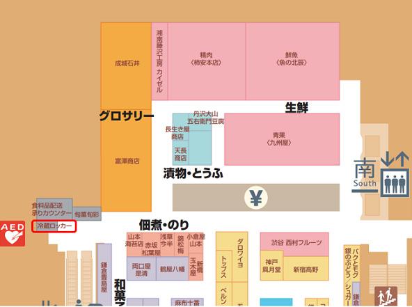 町田小田急百貨店B1 冷蔵ロッカー