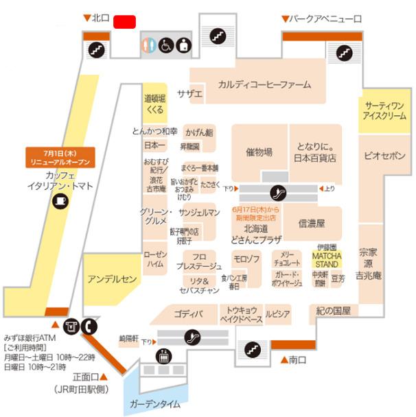 町田東急百貨店EAST 1F食品フロアレ・シ・ピ町田