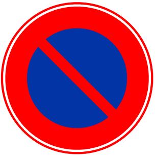 駐車禁止 標識