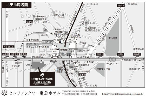セルリアンタワー東急ホテル周辺図